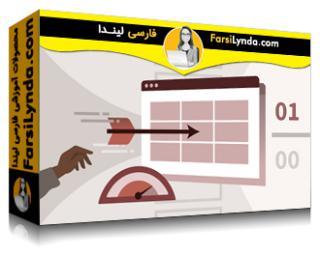 لیندا _ آموزش اکسل: پیادهسازی Scorecard های متوازن با KPI (با زیرنویس فارسی AI)