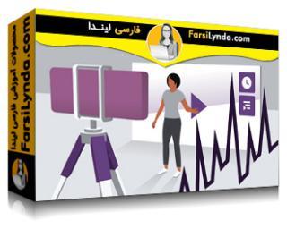 لیندا _ آموزش توسعه یک استراتژی یوتیوب (با زیرنویس فارسی AI)