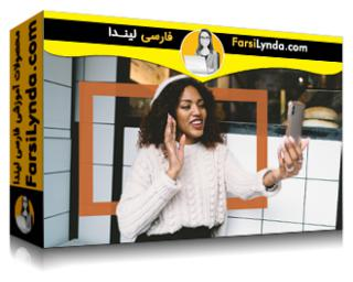 لیندا _ آموزش شروع کار با Live Streaming (با زیرنویس فارسی AI)
