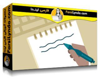 لیندا _ آموزش یادداشت برداری برای حرفهای های بیزنس (با زیرنویس فارسی AI)