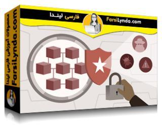 لیندا _ آموزش میکروسرویسها: امنیت (با زیرنویس فارسی AI)