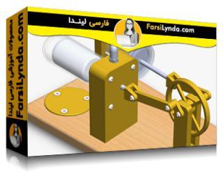 لیندا _ آموزش سالیدورکز: طراحی یک موتور استرلینگ (با زیرنویس فارسی AI)