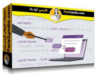 لیندا _ آموزش CSS: تقویت رابطهای کاربری با انیمیشن (با زیرنویس فارسی AI)