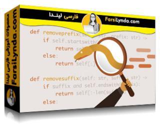 لیندا _ آموزش پایتون 3.9: نگاهی مقدماتی (با زیرنویس فارسی AI)
