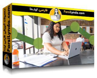 لیندا _ آموزش تحصیل در حرفه تجزیه و تحلیل تجارتی (CBAP) (با زیرنویس فارسی AI)