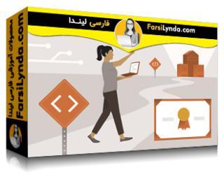 لیندا _ آموزش مسیرها و گواهینامههای شغلی برای توسعه دهندگان (با زیرنویس فارسی AI)