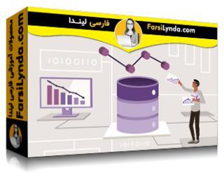 لیندا _ آموزش مبانی دیتابیس: ساختارهای داده (با زیرنویس فارسی AI)