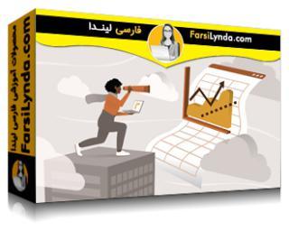لیندا _ آموزش اکسل: پیش بینی فروش (با زیرنویس فارسی AI)