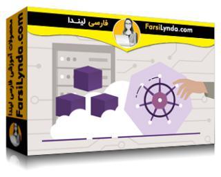 لیندا _ آموزش اجرای Kubernetes در (AWS (EKS (با زیرنویس فارسی AI)