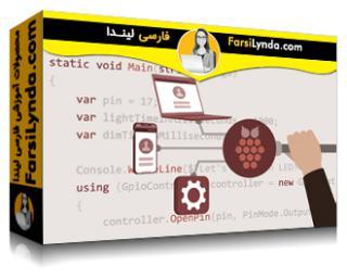 لیندا _ آموزش مقدمهای بر اینترنت اشیاء با NET Core. (با زیرنویس فارسی AI)