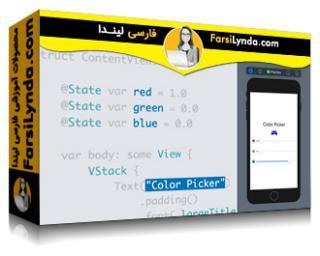 لیندا _ آموزش جامع توسعه iOS 14 (با زیرنویس فارسی AI)