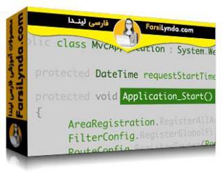 لیندا _ آموزش ASP.NET MVC: چرخه عمر یک درخواست HTTP (آپدیت 2021) (با زیرنویس فارسی AI)