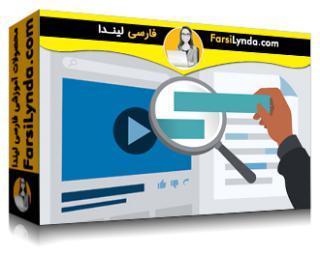 لیندا _ آموزش سئوی یوتیوب (با زیرنویس فارسی AI)