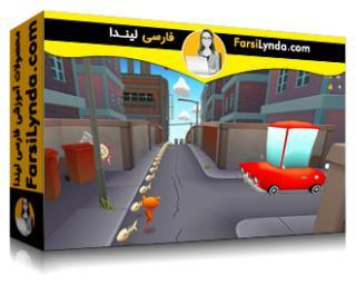 لیندا _ آموزش کسب گواهی یونیتی: توسعه طراحی بازی، تولید و آگاهی از صنعت (با زیرنویس فارسی AI)