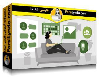 لیندا _ آموزش مایکروسافت تیم: سازماندهی زندگی شخصی خود (با زیرنویس فارسی AI)