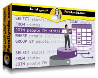 لیندا _ آموزش برنامه نویسی SQL (با زیرنویس فارسی AI)