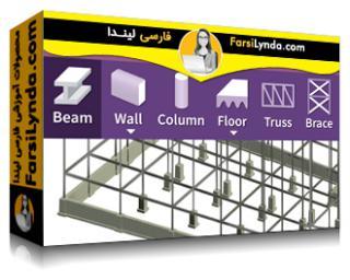 لیندا _ آموزش رویت: طراحی یک ساختمان تجاری چند جانبه (با زیرنویس فارسی AI)