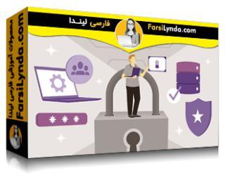 لیندا _ آموزش کسب گواهی سیسکو (CCNP SCOR Security (350-701 بخش 1: مفاهیم امنیتی و امنیت شبکه (با زیرنویس فارسی AI)