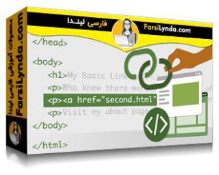 لیندا _ آموزش HTML و CSS: لینک سازی (با زیرنویس فارسی AI)