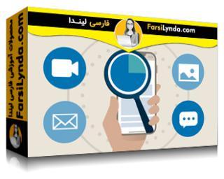 لیندا _ آموزش ایجاد یک طرح یکپارچه بازاریابی آنلاین - آپدیت 2021 (با زیرنویس فارسی AI)