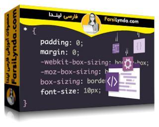 لیندا _ آموزش Emmet: کدنویسی سریع و کارآمد وب (با زیرنویس فارسی AI)
