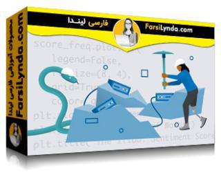 لیندا _ آموزش مبانی علم داده: داده کاوی در پایتون (با زیرنویس فارسی AI)
