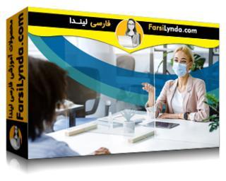 لیندا _ آموزش مدیریت پروژه: مدیریت پروژهها بعد از بازگشایی دفترکار (با زیرنویس فارسی AI)