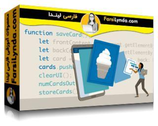 لیندا _ آموزش ساخت یک برنامه Flashcard با وانیلا جاوااسکریپت و بوت استرپ