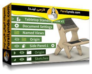 لیندا _ آموزش فیوژن 360: یک میز پارامتریک طراحی کنید (با زیرنویس فارسی AI)