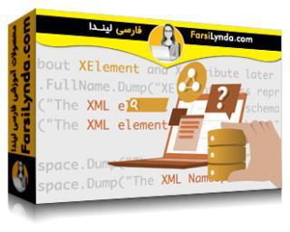 لیندا _ آموزش ملزومات NET. : کاربرد LINQ برای XML (با زیرنویس فارسی AI)