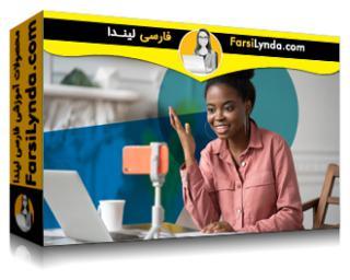 لیندا _ آموزش چگونه میتوان یک دنبال کننده آنلاین ساخت (با زیرنویس فارسی AI)