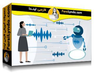 لیندا _ آموزش مبانی یادگیری عمیق: پردازش زبان طبیعی با tensorflow (با زیرنویس فارسی AI)