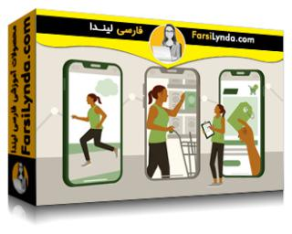 لیندا _ آموزش تحقیقات UX: مطالعات دفتر یادداشت موبایل (با زیرنویس فارسی AI)