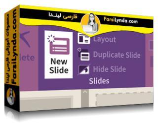 لیندا _ آموزش پاورپوینت برای وب (آفیس 365/مایکروسافت 365) (با زیرنویس فارسی AI)