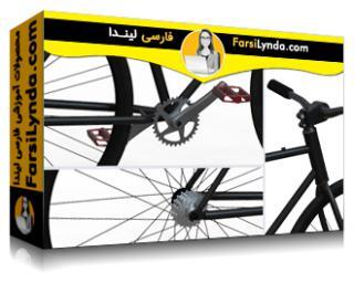 لیندا _ آموزش سالیدورکز: مدل سازی یک دوچرخه (با زیرنویس فارسی AI)