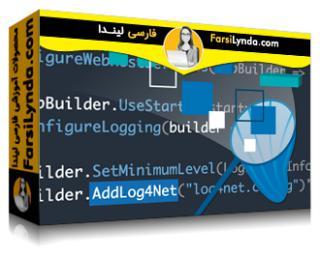 لیندا _ آموزش ASP.NET Core: لاگین به سیستم با log4net (با زیرنویس فارسی AI)