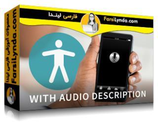 لیندا _ آموزش قابلیت دسترسی دیجیتال برای محل کار مدرن (با زیرنویس فارسی AI)