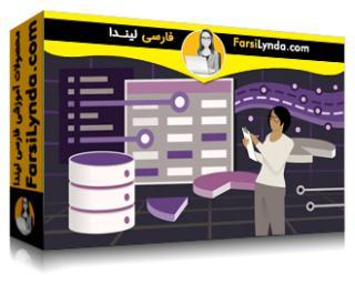 لیندا _ آموزش پیشرفته SQL برای دانشمندان داده (با زیرنویس فارسی AI)