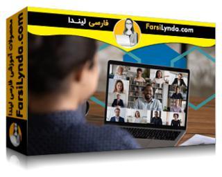 لیندا _ آموزش ایجاد ارتباط و تعامل در تیم های مجازی (با زیرنویس فارسی AI)