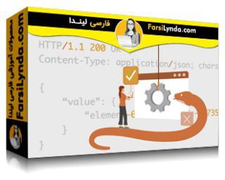 لیندا _ آموزش اتوماسیون تست با پایتون بخش 4: معماری اتوماسیون WebDriver (با زیرنویس فارسی AI)