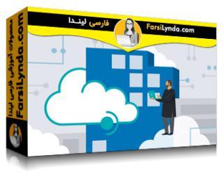 لیندا _ آموزش ساخت Enterprise API برای توسعه دهندگان پیشرفته آزور