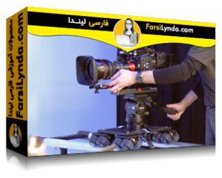 لیندا _ آموزش نحوه قرار دادن دوربین فیلمبرداری در حرکت (با زیرنویس فارسی AI)