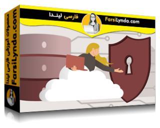لیندا _ آموزش VMware vSphere 7 Professional بخش 3: امنیت یک استقرار vSphere (با زیرنویس فارسی AI)