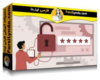 لیندا _ آموزش مایکروسافت 365: مدیریت دسترسی و احراز هویت (با زیرنویس فارسی AI)