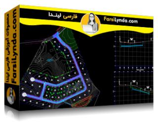 لیندا _ آموزش جامع اتودسک Civil 3D 2022 (با زیرنویس فارسی AI)