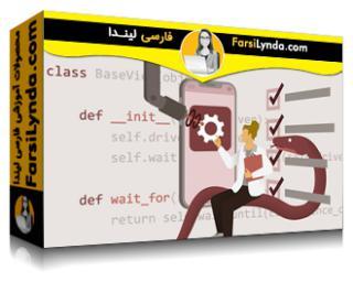 لیندا _ آموزش اتوماسیون تست با پایتون بخش 9: طراحی مجموعه تست خودتان (با زیرنویس فارسی AI)
