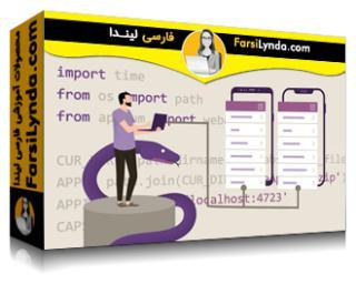 لیندا _ آموزش اتوماسیون تست با پایتون بخش 7: اتوماسیون موبایل با Appium (با زیرنویس فارسی AI)