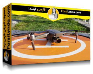 لیندا _ آموزش حرفهای کار با هواپیمای بدون سرنشین خود (با زیرنویس فارسی AI)