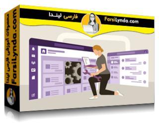 لیندا _ آموزش توسعه برای مایکروسافت تیم (با زیرنویس فارسی AI)