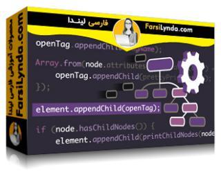 لیندا _ آموزش وانیلا جاوااسکریپت: ساخت بر اساس (Document Object Model (DOM (با زیرنویس فارسی AI)